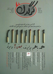 مجله کرگدن (۱۲۸)