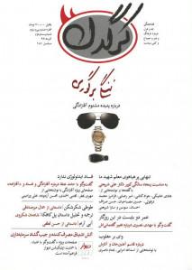 مجله کرگدن (۱۳۳)