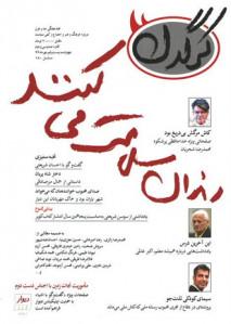 مجله کرگدن (۱۳۲)