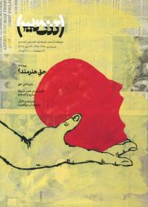 مجله تندیس (۳۹۷-۳۹۶)