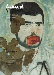 مجله تندیس (۳۹۹-۳۹۸)