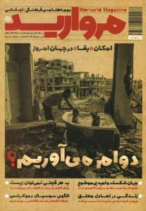 مجله مروارید (۱۸)