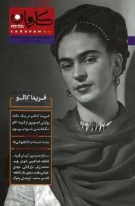 مجله کاروان (۲۴) فریدا کالو