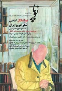 مجله نوپا (۲)