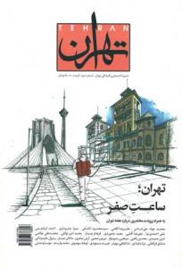 مجله تهران (۳)