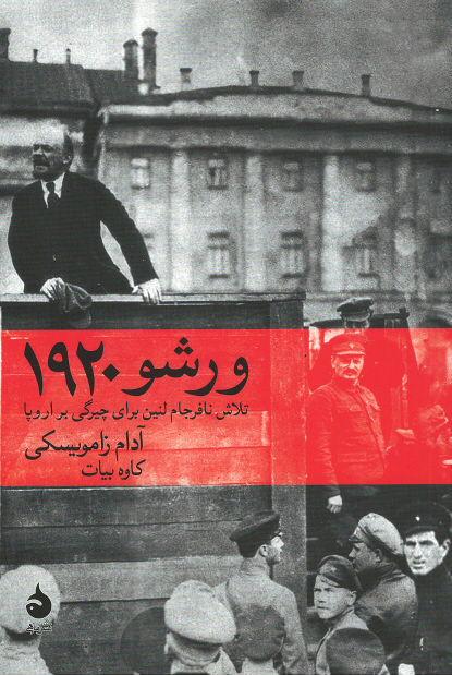 روی جلد ورشو ۱۹۲۰