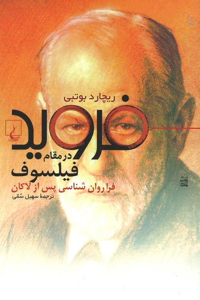 روی جلد فروید در مقام فیلسوف