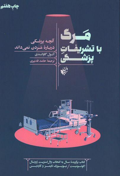 روی جلد مرگ با تشریفات پزشکی (آنچه پزشکی درباره مردن نمی داند)