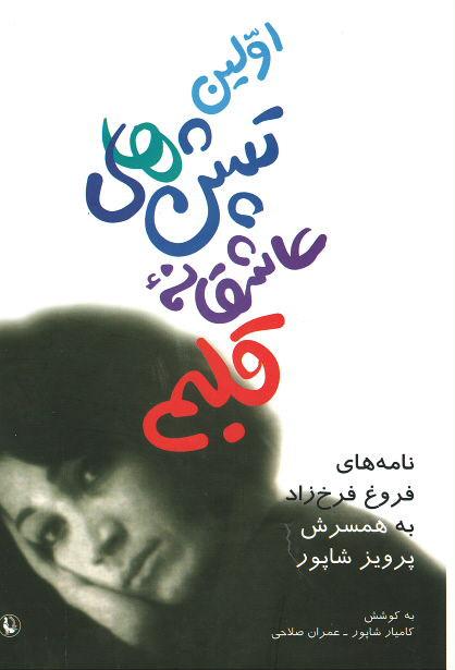 روی جلد اولین تپش های عاشقانه قلبم (نامه های فروغ فرخ زاد به همسرش پرویز شاپور)