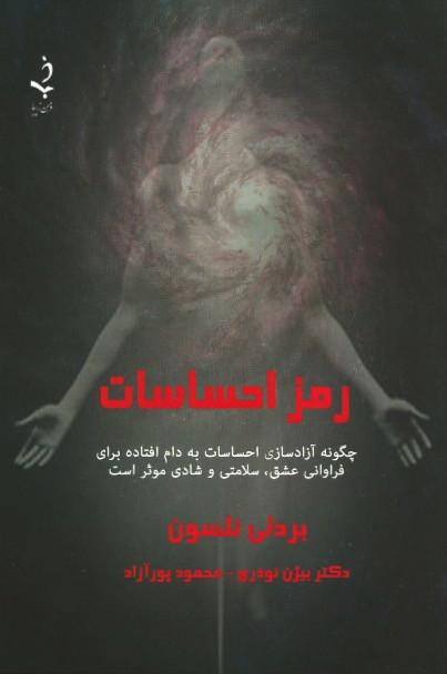 روی جلد رمز احساسات (چگونه آزادسازی احساسات به دام افتاده برای فراوانی عشق٬ سلامتی و شادی موثر است)