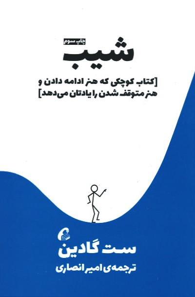 روی جلد شیب (کتاب کوچکی که هنر ادامه دادن و هنر متوقف شدن را یادتان می دهد)