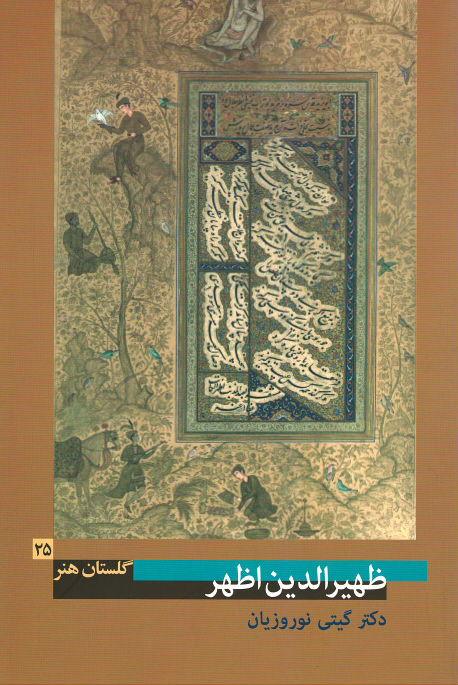 روی جلد گلستان هنر 25 (ظهیرالدین اظهر)