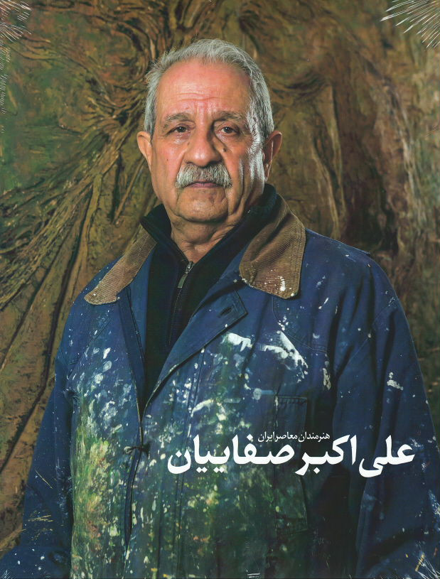 روی جلد علی اکبر صفاییان (هنرمندان معاصر ایران)