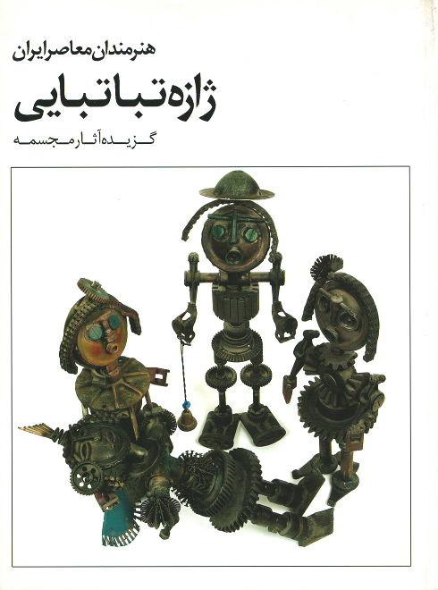 روی جلد ژازه تباتبایی (هنرمندان معاصر ایران)