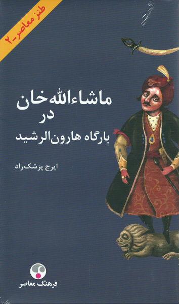 روی جلد ماشاءالله خان در بارگاه هارون الرشید