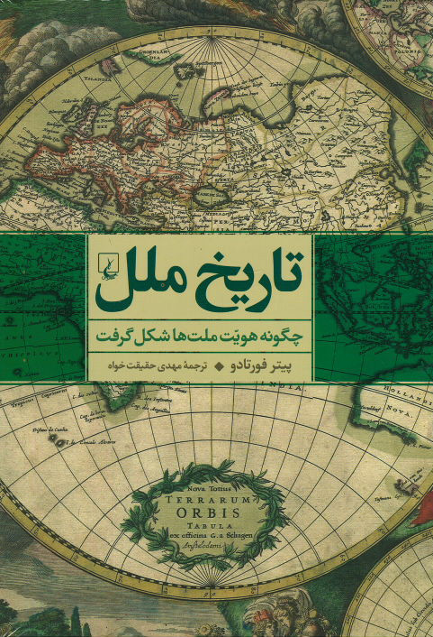 روی جلد تاریخ ملل (چگونه هویت ملت ها شکل گرفت)