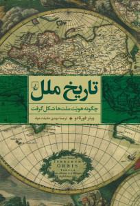 تاریخ ملل (چگونه هویت ملت ها شکل گرفت)