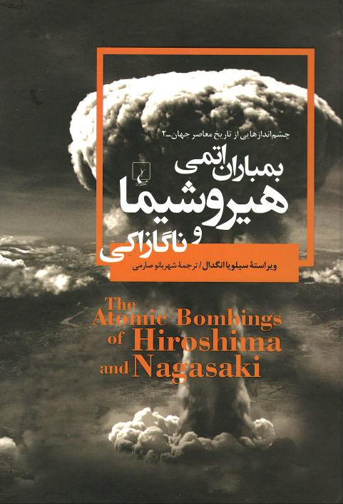 روی جلد چشم انداز هایی از تاریخ معاصر جهان (بمباران اتمی هیروشیما و ناگاراکی)