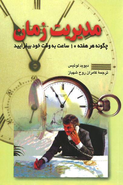 روی جلد مدیریت زمان (چگونه هر هفته ۱۰ ساعت به وقت خود بیفزایید)
