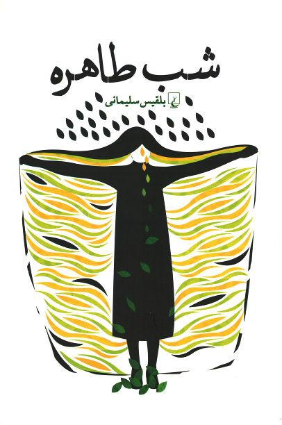 روی جلد شب طاهره