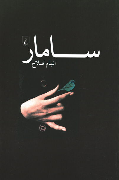 روی جلد سامار