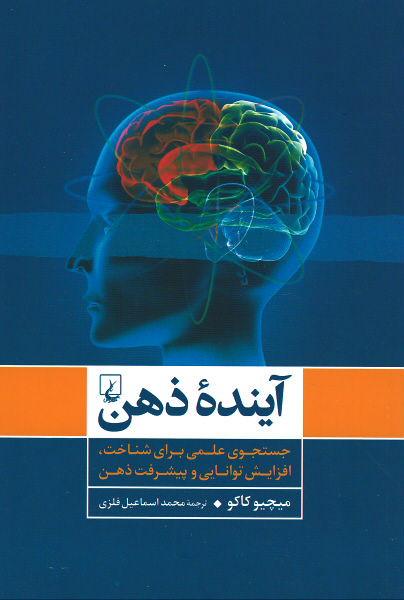 روی جلد آینده ذهن (جستجوی علمی برای شناخت٬ افزایش توانایی و پیشرفت ذهن)
