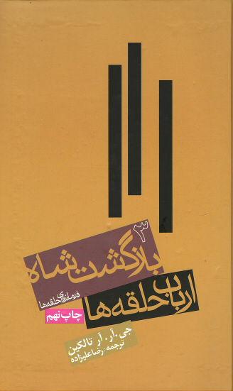 روی جلد ارباب حلقه ها (بازگشت شاه) (فرمانروای حلقه ها ۳)