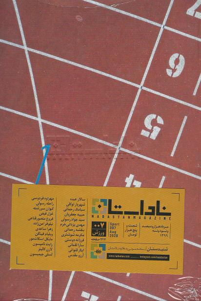 مجله ناداستان (۷) ورزش