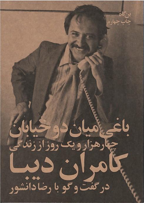 روی جلد باغی میان دو خیابان (چهار هزار و یک روز از زندگی کامران دیبا) (در گفتگو با رضا دانشور)