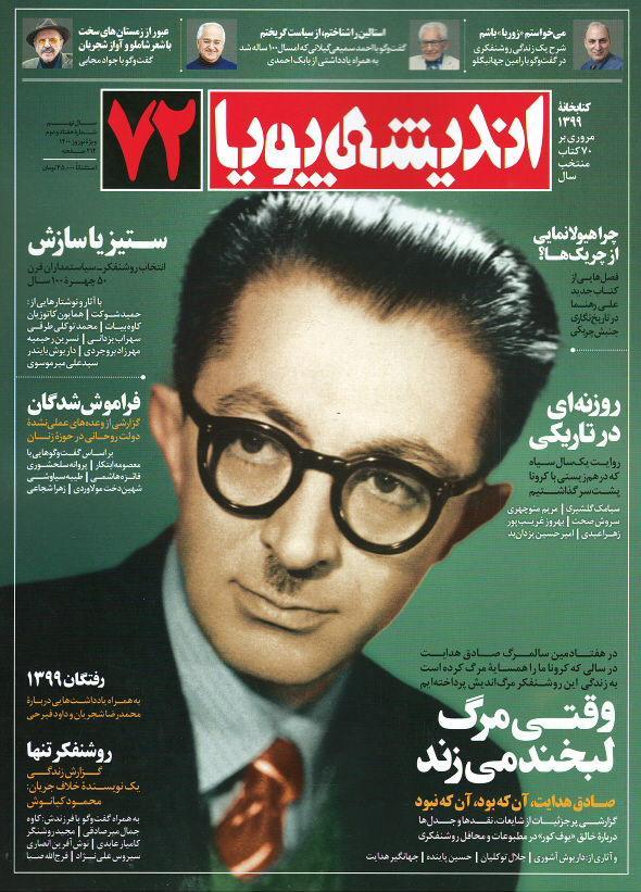 مجله اندیشه پویا (۷۲) ویژه نوروز ۱۴۰۰