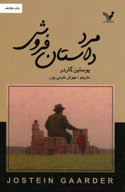 روی جلد مرد داستان فروش