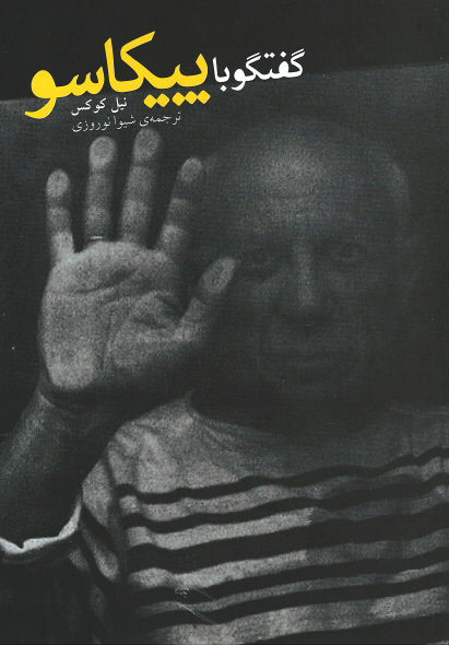روی جلد گفتگو با پیکاسو