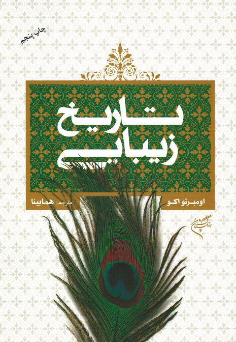 روی جلد تاریخ زیبایی (نظریه های زیبایی در فرهنگهای غربی)