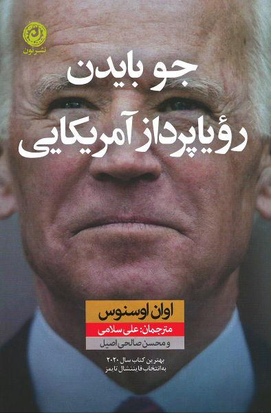 روی جلد جو بایدن رویاپرداز آمریکایی