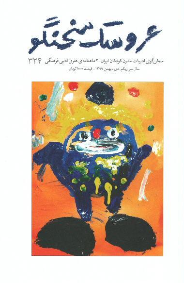 مجله عروسک سخنگو (۳۲۴)