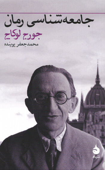 روی جلد جامعه شناسی رمان