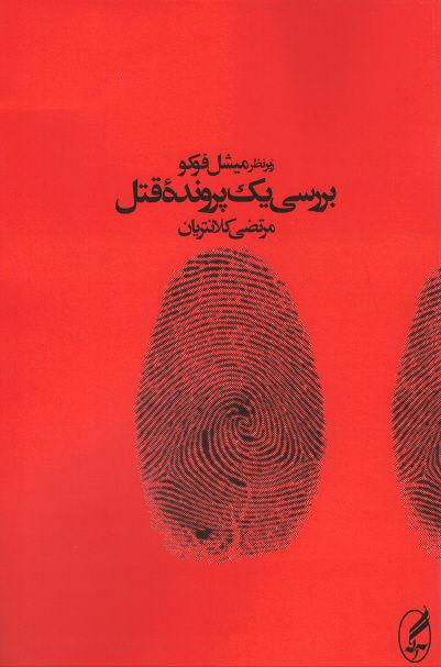 روی جلد بررسی یک پرونده قتل