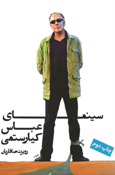 روی جلد سینمای عباس کیارستمی