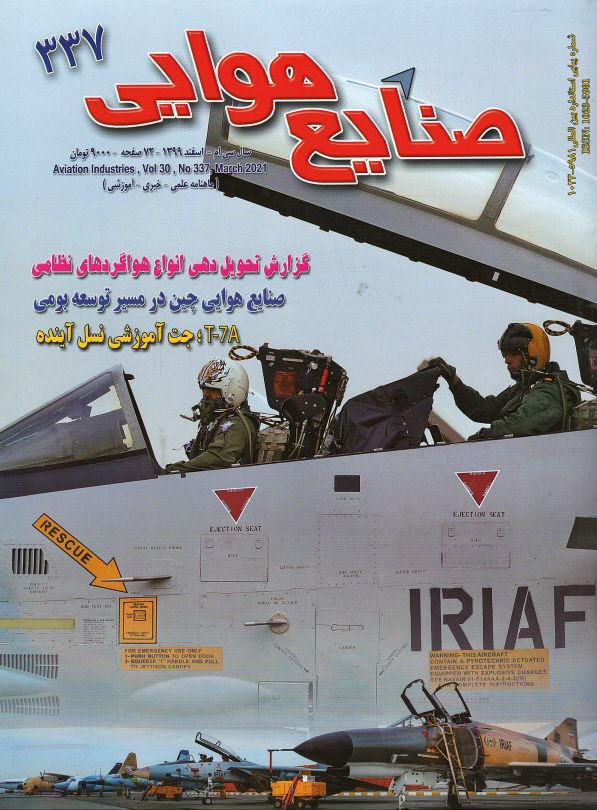 مجله صنایع هوایی (۳۳۷)