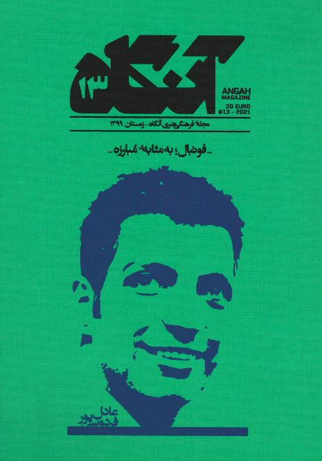 مجله آنگاه (۱۳) فوتبال؛ به مثابه ی مبارزه