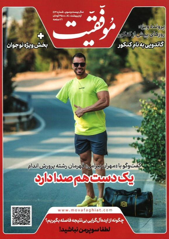 مجله موفقیت (۴۱۳)