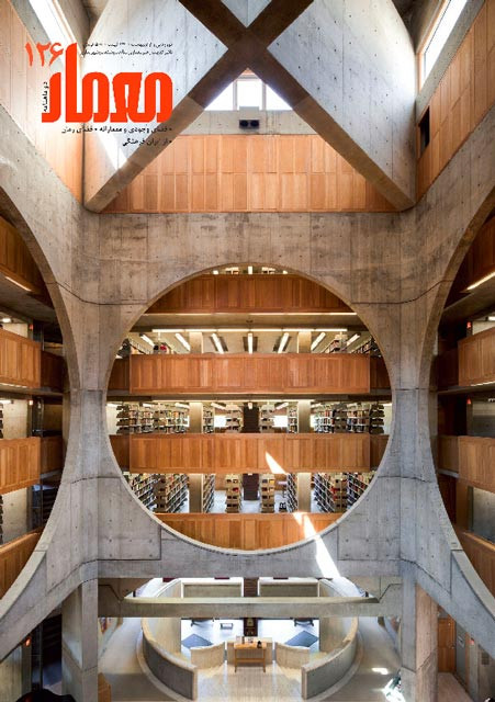 مجله معمار (۱۲۶)