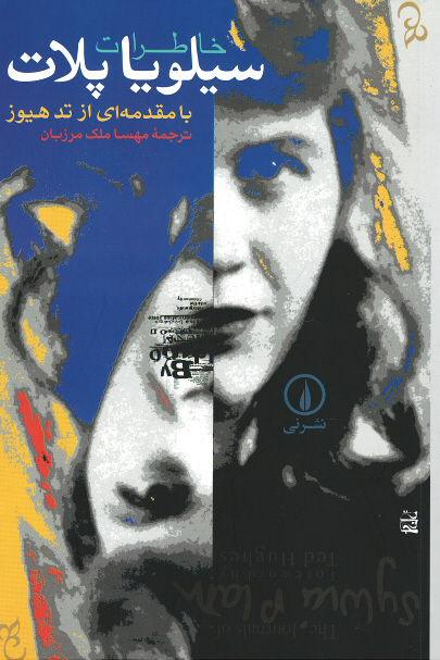 روی جلد خاطرات سیلویا پلات (با مقدمه ای از تد هیوز)