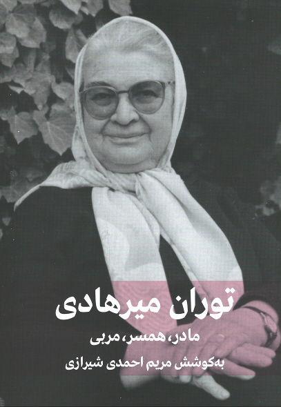 روی جلد یک گفتگو با توران میرهادی: مادر، همسر و مربی