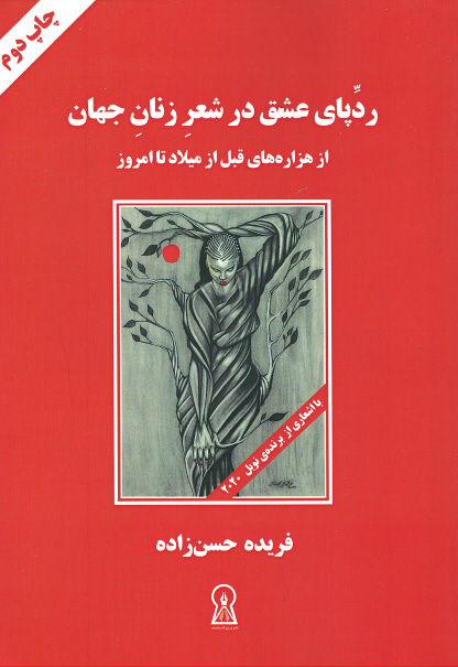 روی جلد ردپای عشق در شعر زنان جهان (از هزاره های قبل از میلاد تا امروز)
