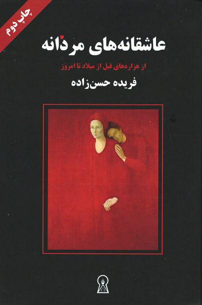 روی جلد عاشقانه های مردانه (از هزاره های قبل از میلاد تا امروز)