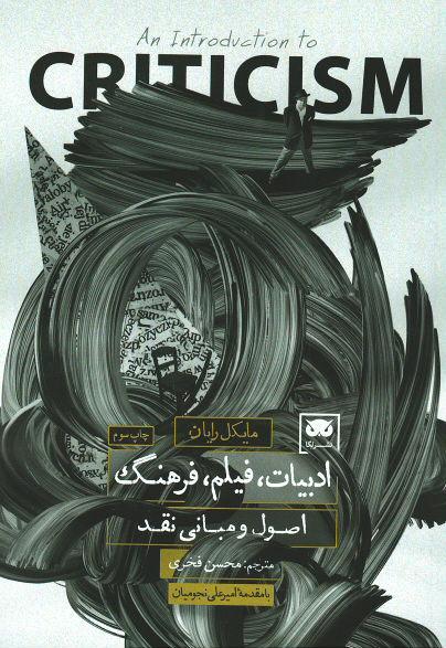 روی جلد ادبیات٬ فیلم و فرهنگ: اصول و مبانی نقد