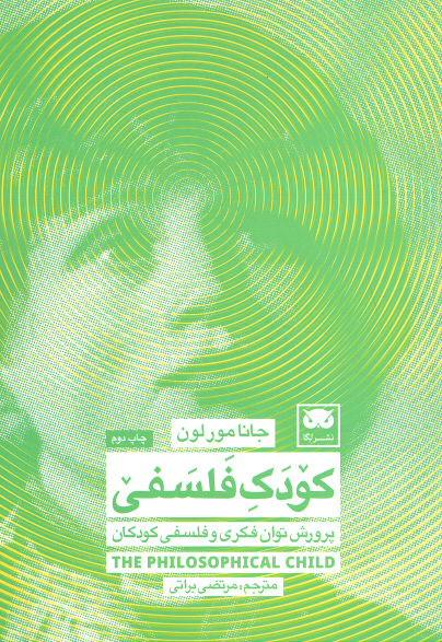 روی جلد کودک فلسفی (پرورش توان فکری و فلسفی کودکان)