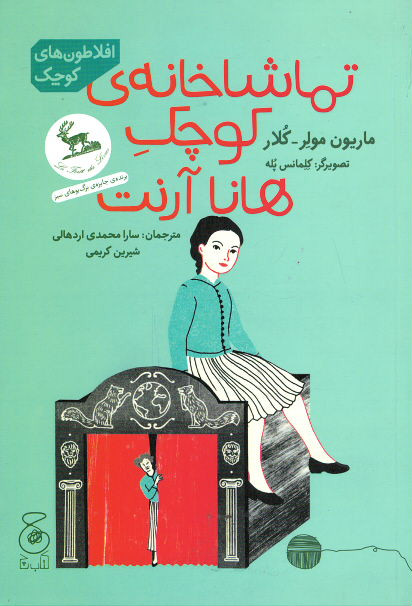 روی جلد افلاطون های کوچک: تماشاخانه ی کوچک هانا آرنت