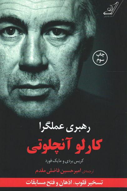 روی جلد رهبری عملگرا (تسخیر قلوب، اذهان و فتح مسابقات)